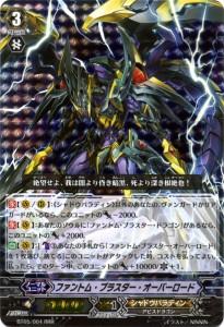 Phantom_Blaster_Overlord