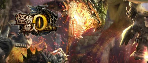Monster Hunter Online