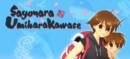 Sayonara UmiharaKawase + – Review