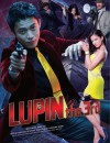Lupin The 3rd: The Master Thief (Blu-ray) – Movie Review