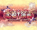 Koihime Enbu – Review