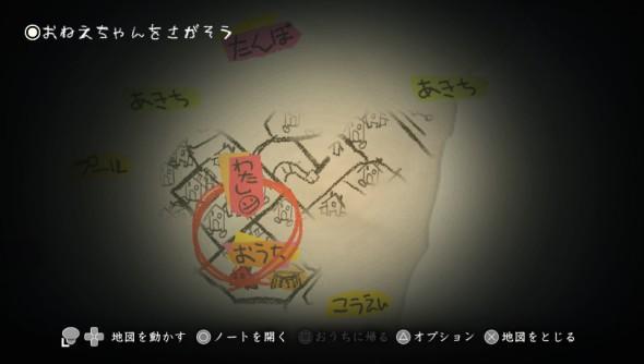 Yomawari Night Alone 4