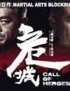 Call of Heroes (Ngai Sing) (DVD) – Movie Review