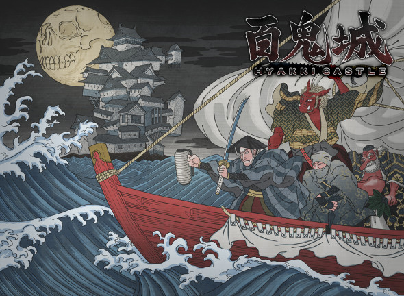 Hyakki Castle – A free downloadable present for the players of the game!