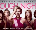 Rough Night (Girls' Night Out) (Blu-ray) – Movie Review