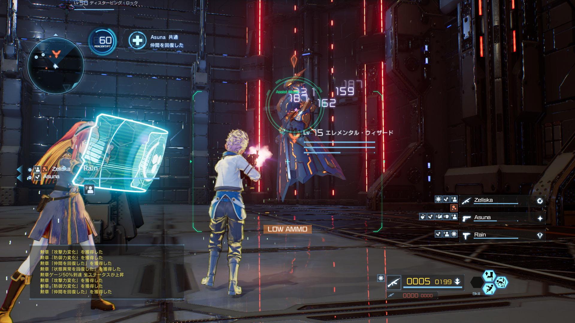 Sword Art Online Fatal Bullet - Ambush of the Imposters (9)