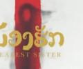 Dearest Sister (Nong hak) (DVD) – Movie Review