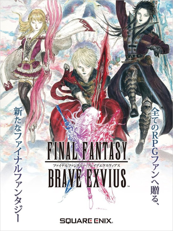 A new event is coming to Final Fantasy Brave Exvius