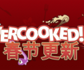 Overcooked 2 – Celebrate the Chinese New Year!
