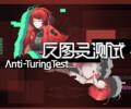 anti-turingtest logo banner