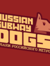 Russian Subway Dogs – Review