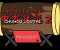 The Chuhou Joutai sequel will be named Chuhou Joutai 2: Paraided