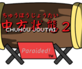 A new demo for Chuhou Joutai 2: Paraided! has been released on itch.io