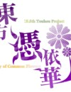 Touhou Hyouibana – Antinomy of Common Flowers out now