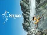 Shuyan Saga – Review